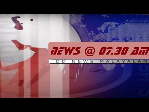 പ്രഭാത വാർത്തകൾ | Doordarshan Malayalam Morning News 07:30AM |13-06-2021