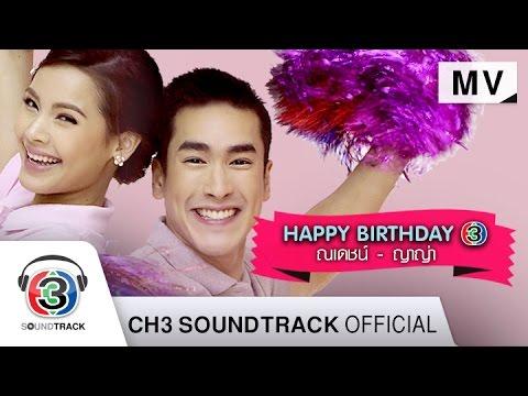 Happy Birthday ��ͧ 3  [MV] - Happy Birthday ��ͧ 3  [M
