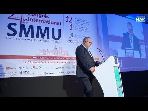 افتتاح أشغال المؤتمر الدولي الثاني حول طب المستعجلات