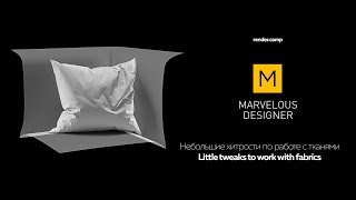 Marvelous Designer Pillows