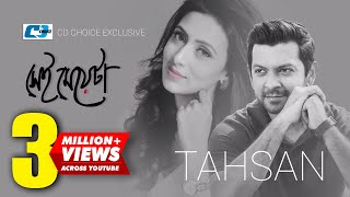 Shei Mayeta By Tahsan  Tahsan  Mim  New Songs 2016  Full HD