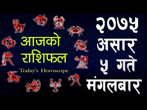 (Aajako Rashifal 2075 ASAR 5, Today's Horoscope June 19 Tuesday २०७५ असार ५ गते - Duration: 11 minutes.)