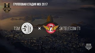 TSM vs SKT T1 – MSI 2017 Group Stage. День 4: Игра 5 / LCL