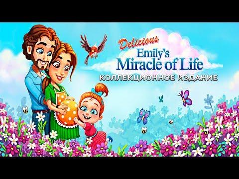 Delicious — Emily's Miracle of Life. Коллекционное издание
