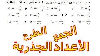 الرياضيات الثالثة إعدادي - الأعداد الجذرية المجموع و الفرق تمرين 12