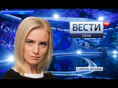 Вести Сочи 14.04.2018 8:00