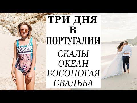 Три дня в португалии  босоногая свадьба на пляже глазами фотографа  лагос и ветер в волосах