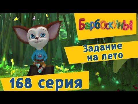 Барбоскины - 168 серия. Задание на лето. Новые серии. (видео)