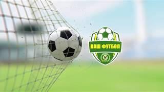 Програма Наш футбол, №1, 24.08.2018