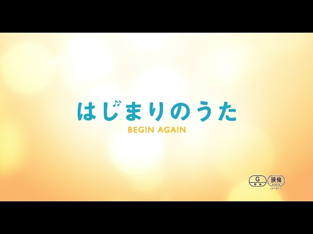映画『はじまりのうた』予告編