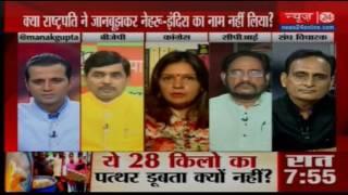 राष्ट्रपति के पहले भाषण से ही कांग्रेस ने क्यों शुरु कर दी राजनीति ?क्या राष्ट्रपति ने जानबूझकर नेहरु,शास्त्री और इंदिरा का नाम नहीं लिया ?कांग्रेस ने क्यों कहा कोविंद ने गांधी की तुलना दीनदयाल उपाध्याय से की ? Sabse Bada Sawal Manak Gupta के साथFor all the latest News and Updates click here: https://www.youtube.com/user/News24pageSUBSCRIBE to News24: https://goo.gl/hclECfSubscribe to Network Channel:Aamne Saamne: https://goo.gl/LnMCB3Visit our Website:News24 English - http://www.news24online.comNews24 Hindi - http://hindi.news24online.comDownload the News24 App Now:Android Google Play : https://goo.gl/jYhjg8 Apple App Store : https://goo.gl/ivpd9DConnect with News24 on Social Media:Facebook: https://www.facebook.com/news24channelTwitter: https://twitter.com/news24tvchannelGoogle+:https://plus.google.com/+News24channel