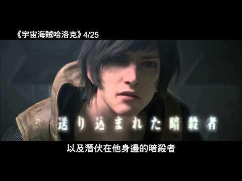 【宇宙海賊哈洛克】中文正式預告