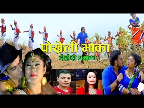 (पाेख्रेली भाका || New Nepali Lok Dohori 2074 || Arjun... 11 minutes.)