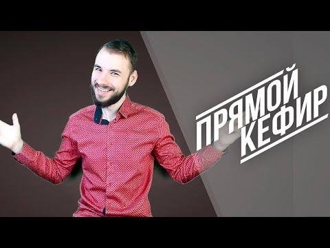 Прямой Кефир // Блокировки, новости, общение с подписчиками