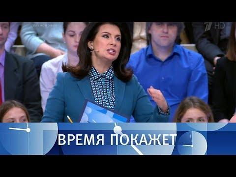 Семья в России. Время покажет. Выпуск от 18.07.2018