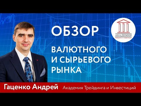 Торговая идея по EURUSD от Академии Трейдигна и Инвестиций с Андреем Гаценко на 13.02.2018 видео