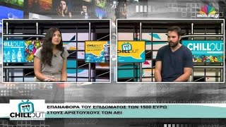 CHILL OUT επεισόδιο 14/6/2016
