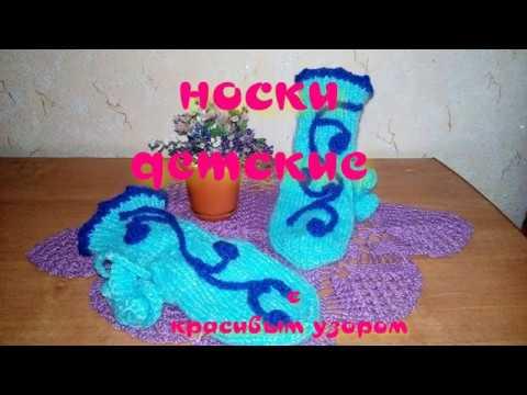 #вязание#носки#НОВОЕ! Детские носки с аппликацией, для 2-3 лет. видео