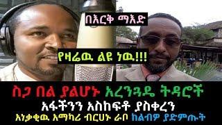 Ethiopia: በእርቅ ማእድ የዛሬዉ ልዩ ነዉ ስጋ በል ያልሆኑ አረንጓዴ ትዳሮች አያምልጥዎ!