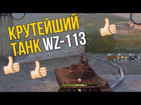 Крутейший танк для рандома WZ-113 WoT Blitz