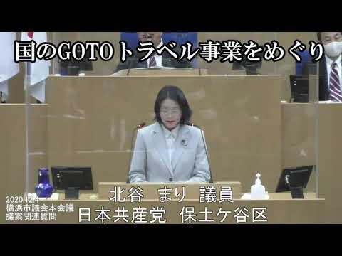横浜版GOTOは感染収まるまで停止を 北谷まり議員が横浜市会本会議で質問 2020.12.4