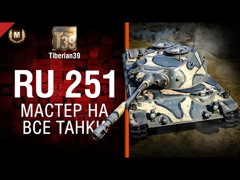 Мастер на все танки №103: Spähpanzer Ru 251 - от Tiberian39 [World of Tanks]