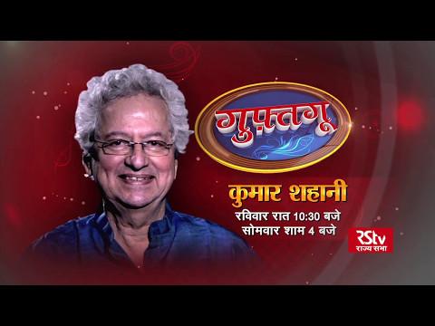 Video Promo- Guftagoo with Kumar Shahani download in MP3, 3GP, MP4, WEBM, AVI, FLV January 2017