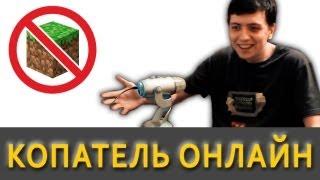 Копатель Онлайн – видео обзор