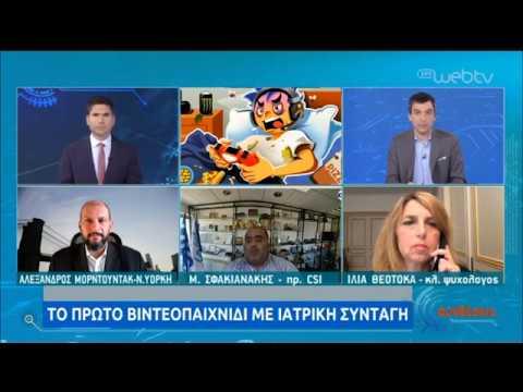 Video-game με συνταγή γιατρού που… θεραπεύει! | 24/06/2020 | ΕΡΤ