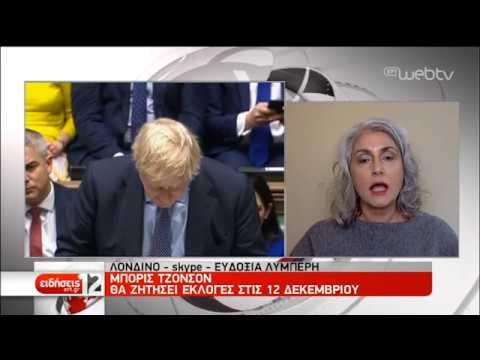 Βρετανία: Τη Δευτέρα οι αποφάσεις για τη διεξαγωγή εκλογών | 25/10/2019 | ΕΡΤ