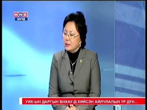 С.Одонтуяа: Монголын тал санаачлагыг гартаа авч ажиллалаа