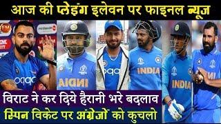 आज के मैच के लिए बदल गई टीम इंडिया.. विराट ने दिग्गजों को कर दिया बाहर