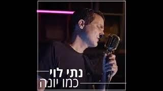הזמר נתי לוי - סינגל חדש - כמו יונה