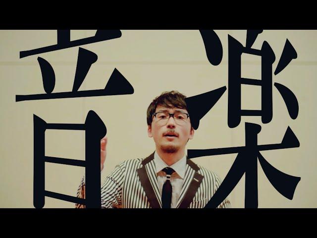 DOTAMA『音楽ワルキューレ2』(Official Music Video)