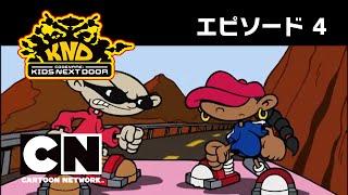 KND ハチャメチャ大作戦 エピソード4(#2-1):アイスクリームを奪え!