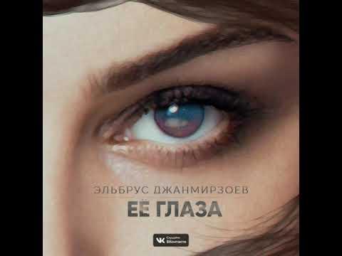 Эльбрус Джанмирзоев - Её глаза - Эксклюзивная премьера ВКонтакте!
