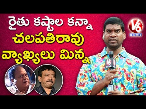 Bithiri Sathi Reports On Public Views About Chalapathi Rao Comments On Women