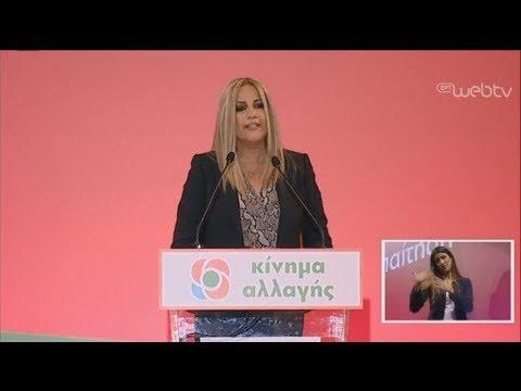 Ομιλία Φώφης Γεννηματά σε εκδήλωση του ΚΙΝΑΛ