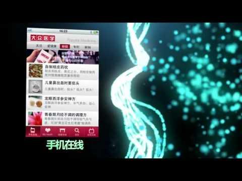 Video of 大众医学,popular medicine