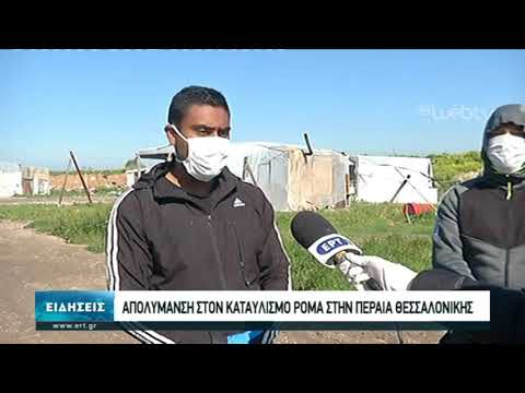 Απολύμανση στον καταυλισμό Ρομά στην Περαία Θεσσαλονίκης | 16/04/2020 | ΕΡΤ