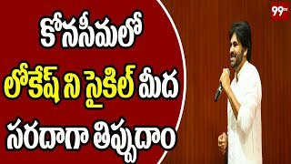Pawan Kalyan Satirical Comments On Nara Lokesh At Malikipuram Public Meet