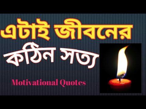 Success quotes - জীবনের কঠিন সত্যি  Success Motivational Quotes in Bangla  #MotivationalVideo