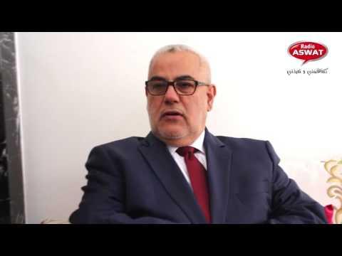 بنكيران : تتويج المغاربة لي ليس غريبا و أوقفت المشاورات لأسباب و إذا لم تزل فقد إنتهى الكلام فعلا