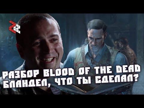 BLOOD OF THE DEAD РАЗБОР ИНТРО | БЛАНДЕЛЛ, ЧТО ТЫ ТВОРИШЬ?