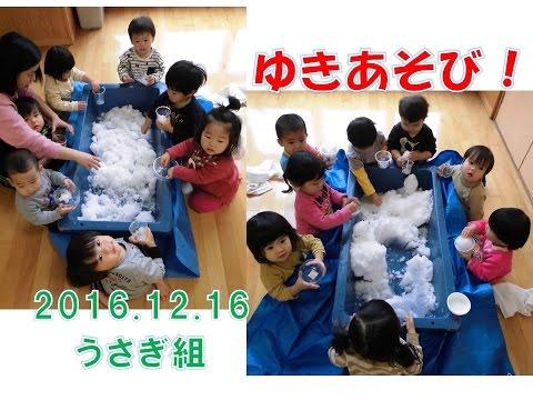 今シーズン初の雪遊び!はちまん保育園(福井市)うさぎ組(1歳児)がゆきの冷たい感触を体験!2016年12月