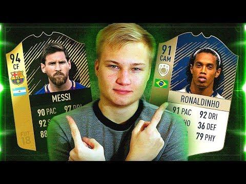 КОМАНДА МЕЧТЫ - FIFA 18