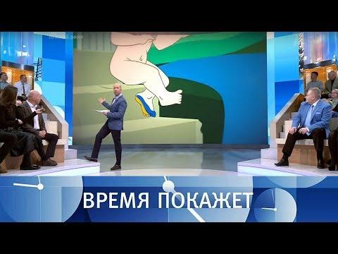 «Ахиллесова пята России». Время покажет. Выпуск от 13.04.2018 - DomaVideo.Ru