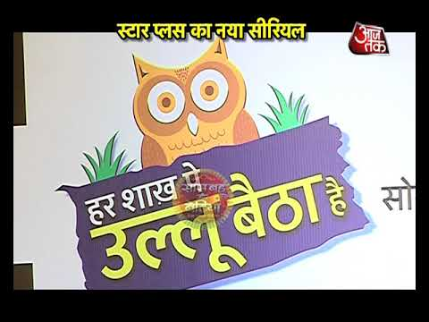 First look -Star Plus new show 'Har Shaakh Pe Ullu