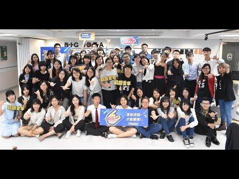 2019 YS鋼鐵人6 0 職場體驗計畫