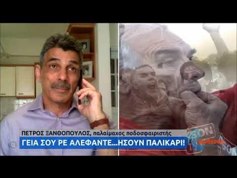 Ξανθόπουλος: Ο Αλέφαντος στον πάγκο έδινε ρεσιτάλ, ήξερε καντάρια μπάλα! | 24/06/2020 | ΕΡΤ